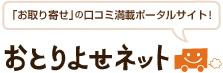 header_otoriyose.jpg